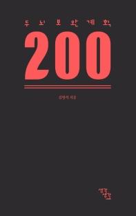 두뇌보완계획 200