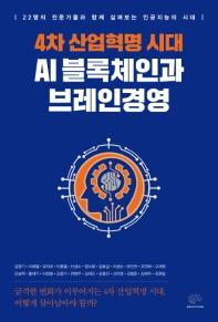4차 산업혁명 시대 AI 블록체인과 브레인경영