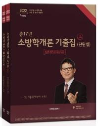 소방학개론 총17년 기출집 상하 세트(2022)