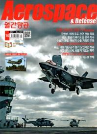 월간 항공(Aerospace & Defense)(2021년 10월호)