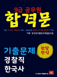 9급공무원 합격문 경찰직 한국사 기출문제 한달완성 시리즈