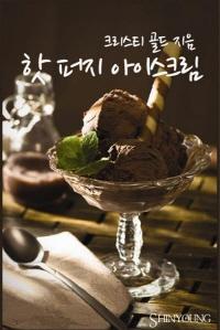 핫 퍼지 아이스크림(할리퀸로맨스 T-166)