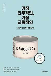 가장 민주적인, 가장 교육적인   가르치는 민주주의를 넘어