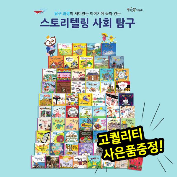 [누리북스] 알파짱사회동화 (전65종)/ 세이펜활용가능 / 스토리텔링사회탐구 / 초등교과연계동