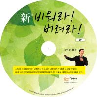 신 비워라 버려라(CD)