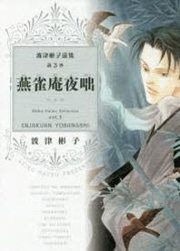 波津彬子選集 第3卷