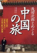 淺田次郞とめぐる中國の旅 「蒼窮の昴」「珍妃の井戶」「中原の虹」の世界