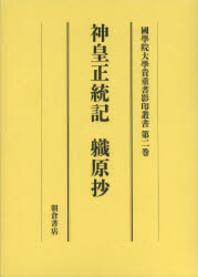 國學院大學貴重書影印叢書 大學院開設六十周年記念 第2卷