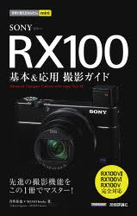 SONY RX100基本&應用撮影ガイド