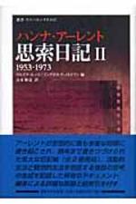 思索日記   2 1953-1973