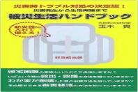 被災生活ハンドブック 災害時トラブル對處の決定版! 災害發生から生活再建まで 防災袋に入れて備える!