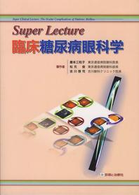 SUPER LECTURE臨床糖尿病眼科學