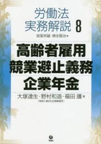 勞動法實務解說 8
