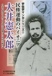 民權運動のパイオニア大井憲太郞 日本で初めて民による政治を揭げた國民主權の父