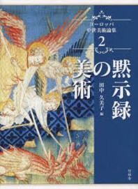 ヨ-ロッパ中世美術論集 2