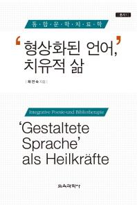 형상화된 언어, 치유적 삶