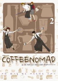 Coffeenomad(커피노마드). 2