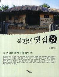 북한의 옛집. 3: 그 기억과 재생(황해도편)
