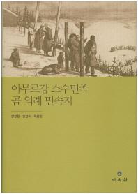아무르강 소수민족 곰 의례 민속지