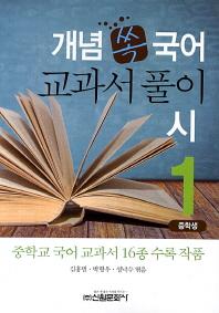 개념 쏙 국어 교과서 풀이 시(중학생). 1