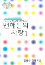 맨해튼의 사랑. 1