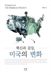 혁신과 갈등 미국의 변화