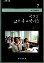 북한의 교육과 과학기술
