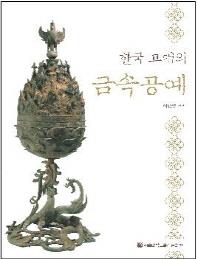 한국 고대의 금속공예