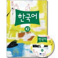 한국어. K2