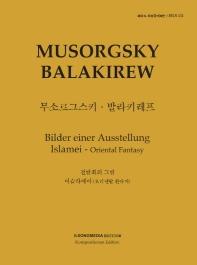 피아노 지상공개레슨 ISLS. 131: 무소르그스키.발라키레프