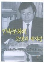 민속문화의 조명과 새지평