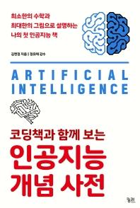 코딩책과 함께 보는 인공지능 개념 사전