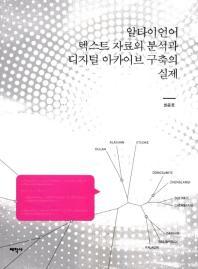 알타이언어 텍스트 자료의 분석과 디지털 아카이브 구축의 실제