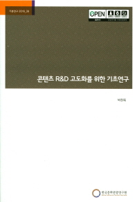 콘텐츠 R&D 고도화를 위한 기초연구