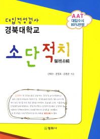 소단적치 경북대학교 대입적성검사(2011)