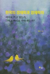 한국의 경제학과 경제학자
