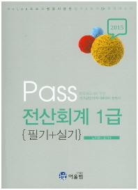 Pass 전산회계 1급(필기 실기)(2015)