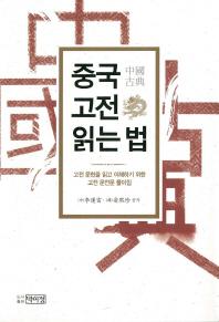 중국 고전 읽는 법