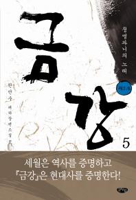 금강. 5: 제2부 청맹과니의 노래