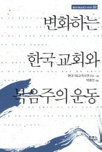 변화하는 한국 교회와 복음주의 운동