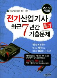 전기산업기사 필기 최근 7년간 기출문제(2017)
