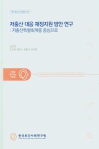 저출산 대응 재정지원 방안 연구