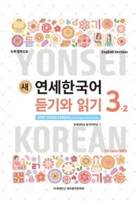 새 연세한국어 듣기와 읽기 3-2(영어)