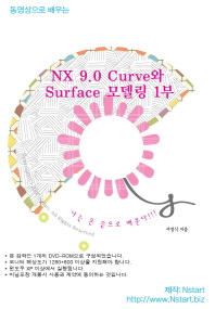 동영상으로 배우는 NX 9.0 Curve와 Surface 모델링. 1