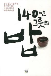 140만 그릇의 밥