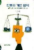 언론과 개인 법익