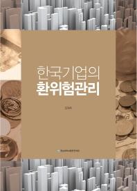 한국기업의 환위험관리