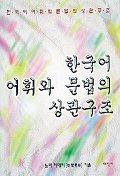 한국어 어휘와 문법의 상관구조