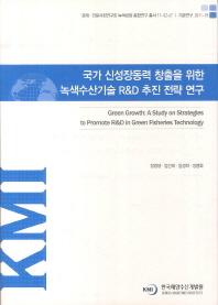 국가 신성장동력 창출을 위한 녹색수산기술 R&D 추진 전략 연구