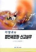 이영우의 법인세조정 신고실무(2003년 신고대비)